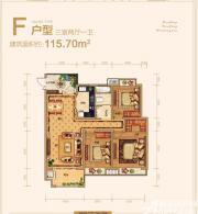 京开城F户型3室2厅115.7㎡