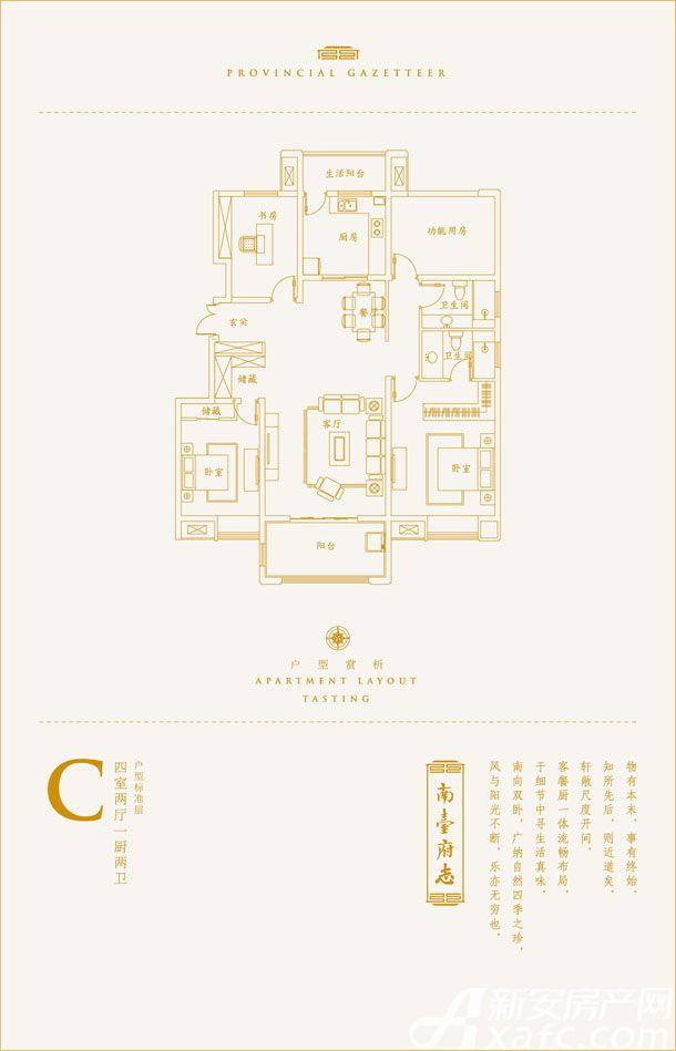 华尔南臺府C户型4室2厅