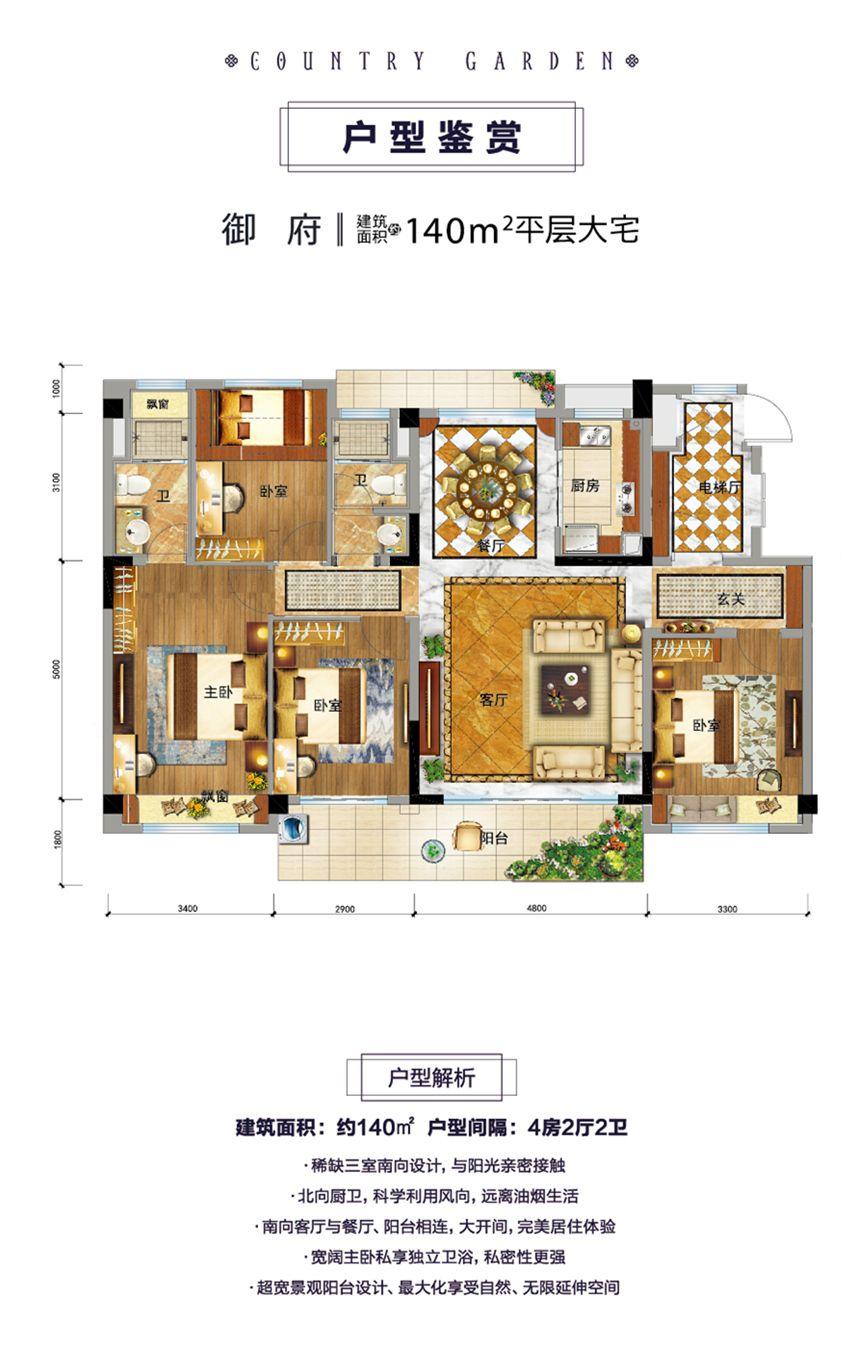 砀山碧桂园御府4室2厅140平米
