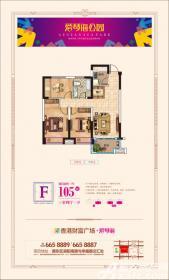 爱琴海公园F户型3室2厅105㎡