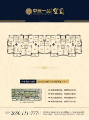 中辰一品6#楼4室2厅111.19㎡