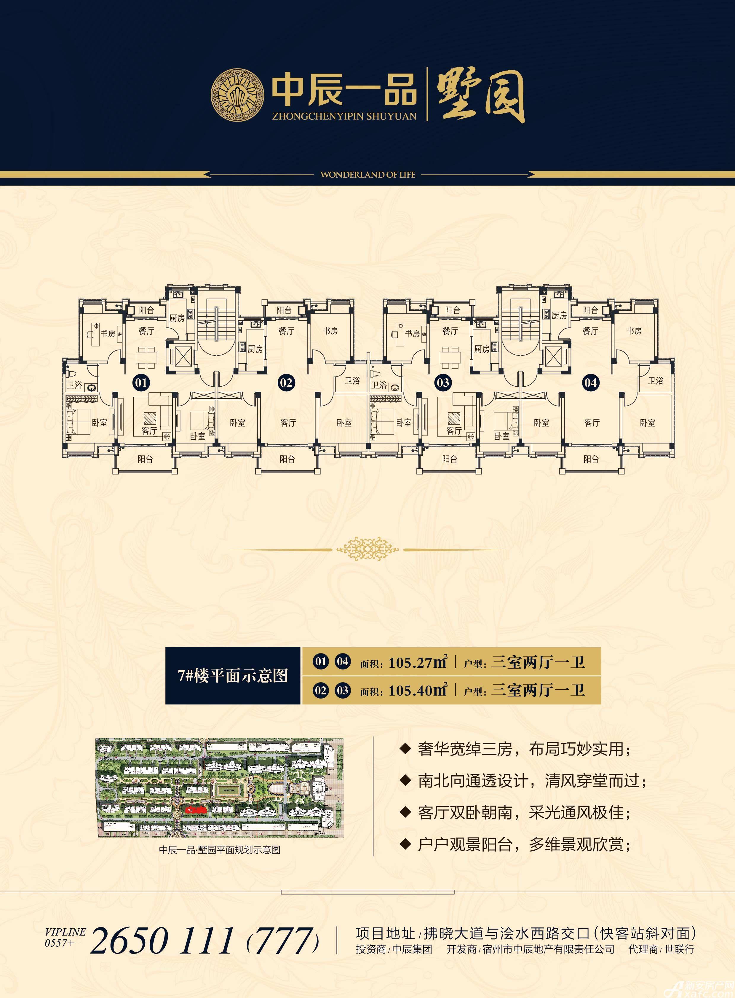 中辰一品7#楼3室2厅105.27平米