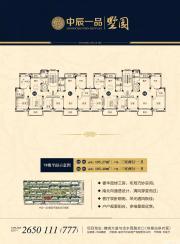 中辰一品7#楼3室2厅105.27㎡