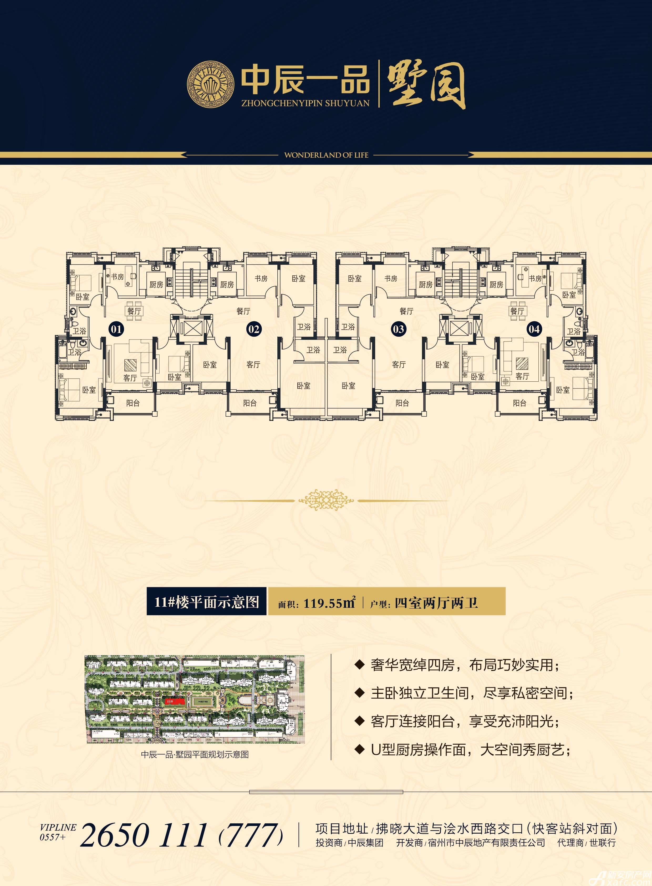 中辰一品11#楼4室2厅119.55平米