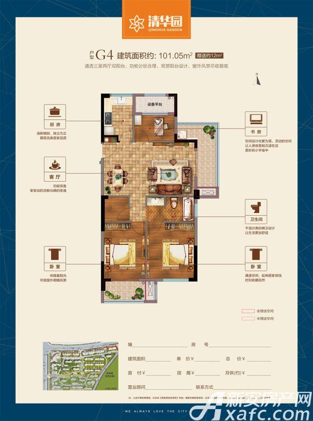 联佳爱这城G43室2厅101.5平米