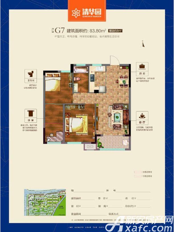 联佳爱这城G73室2厅83.8平米