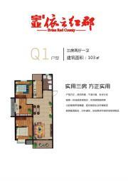 宇业依云红郡Q1户型3室2厅103㎡