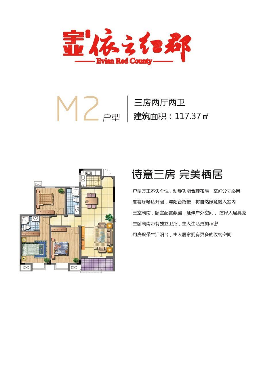 宇业依云红郡M2户型3室2厅117平米