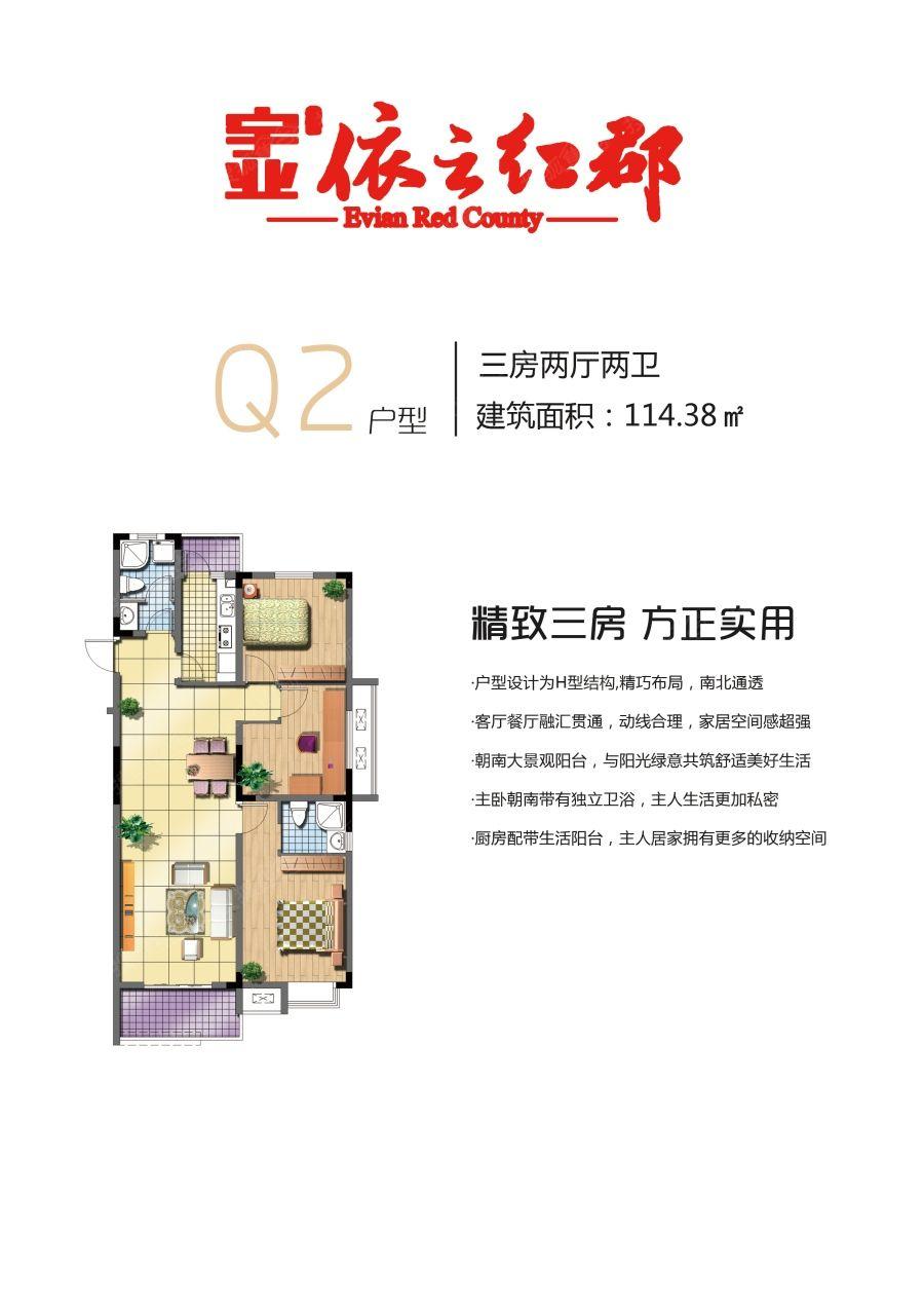 宇业依云红郡Q2户型3室2厅114平米