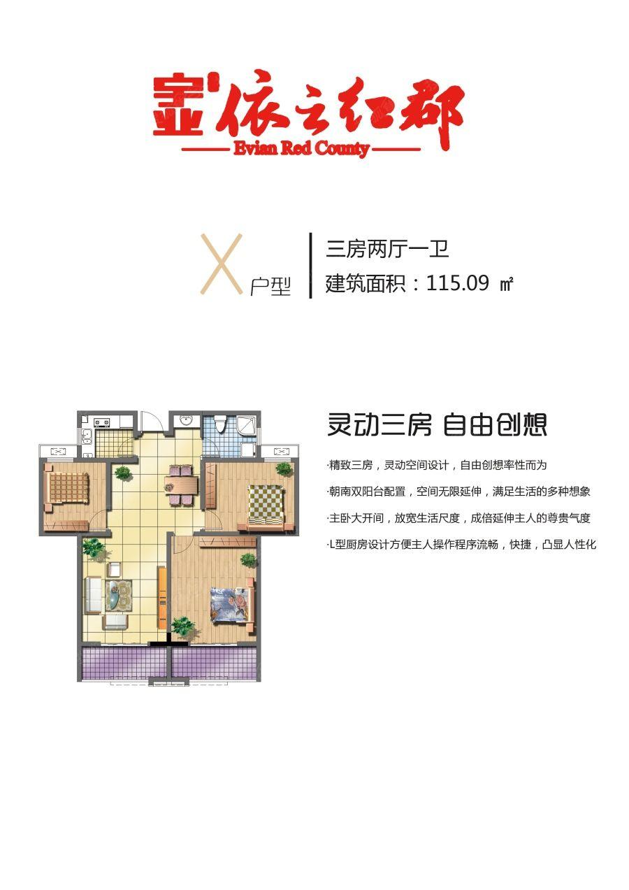 宇业依云红郡X户型3室2厅115平米