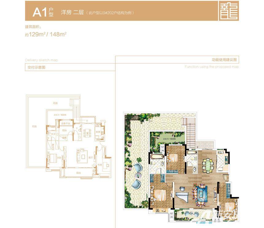 新华九龙首府洋房A13室2厅148平米