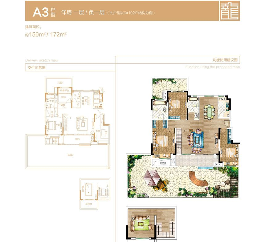 新华九龙首府洋房A33室2厅150平米