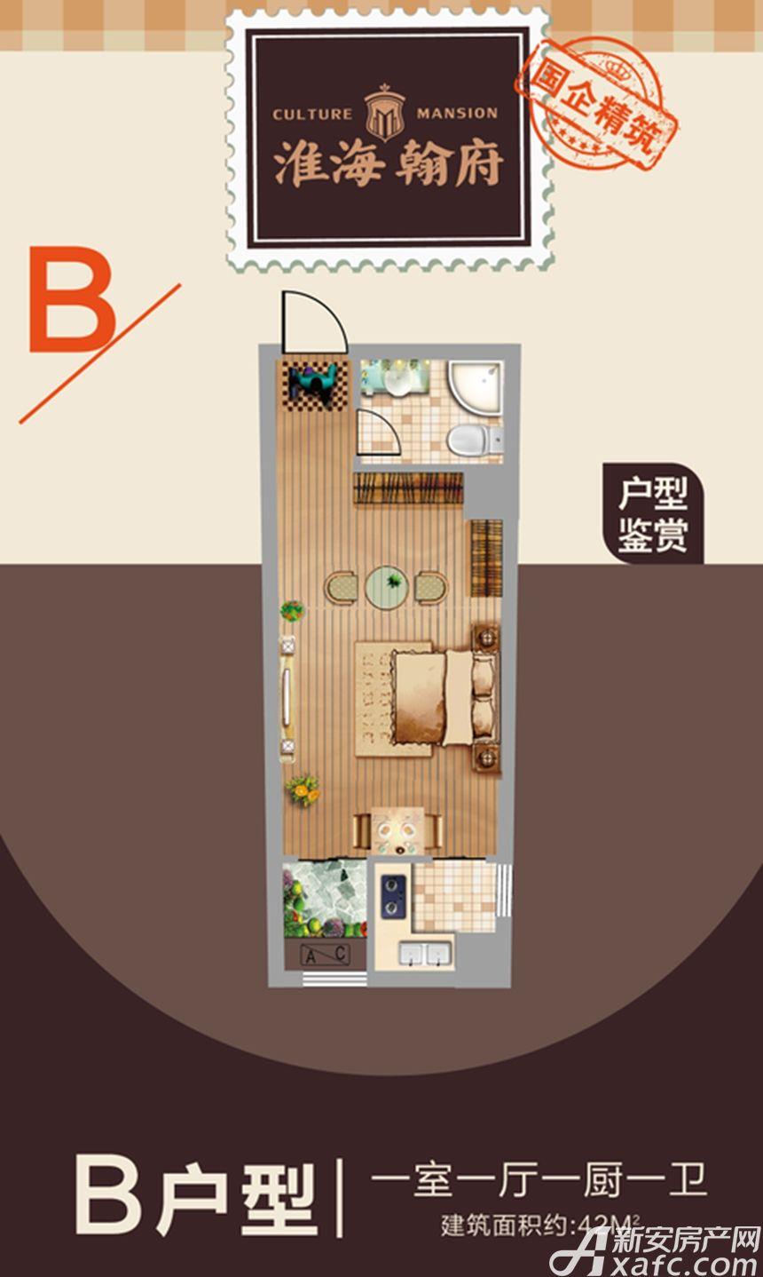 淮海翰府B户型1室1厅42平米