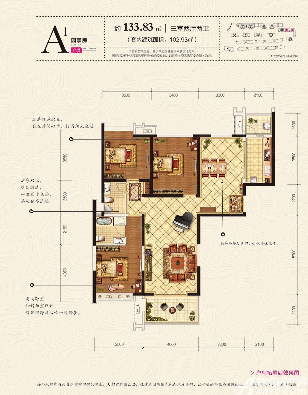 天都首郡9#楼江景房A户型3室2厅133.83平米