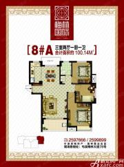 梅林国际8#A户型3室2厅100㎡