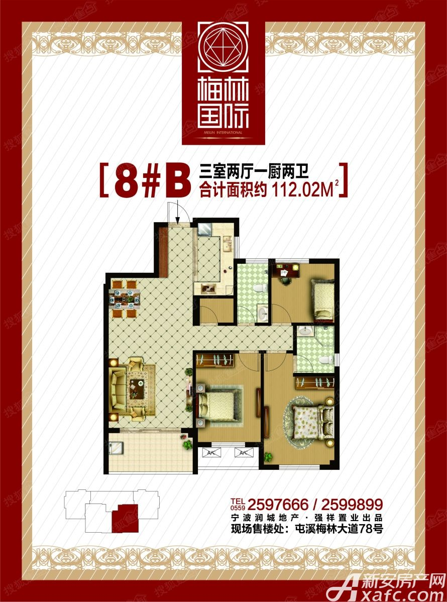 梅林国际8#B户型3室2厅112平米
