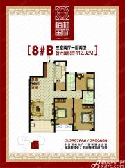 梅林国际8#B户型3室2厅112㎡