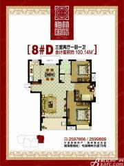 梅林国际8#D户型3室2厅100㎡