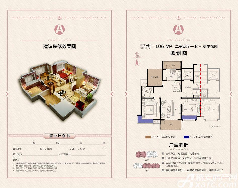 浩然国际A户型2室2厅106平米