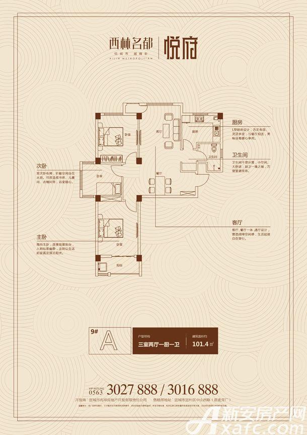 西林名都悦府A户型3室2厅101.4平米