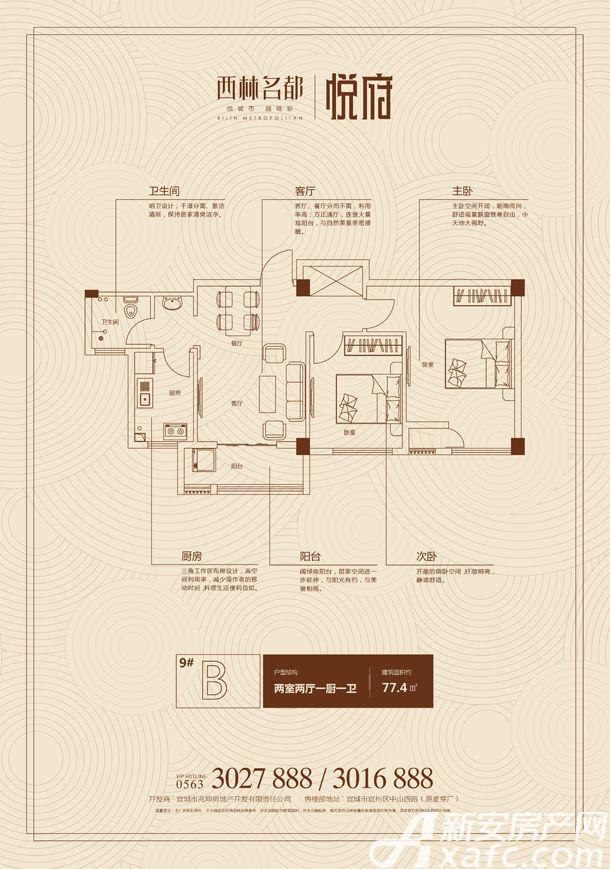 西林名都悦府B户型2室2厅77.4平米