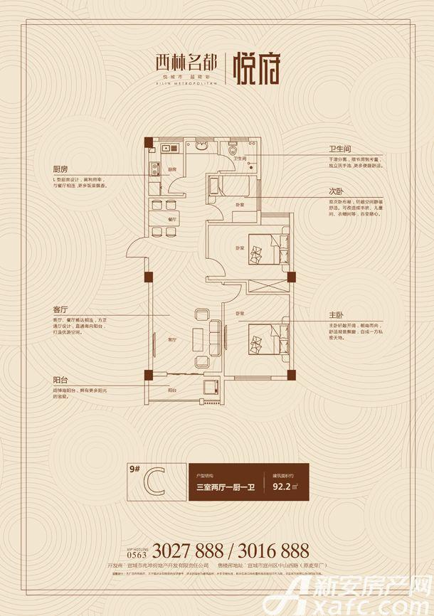 西林名都悦府C户型3室2厅92.2平米