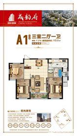 德辰成韵府A1户型3室2厅113.9㎡
