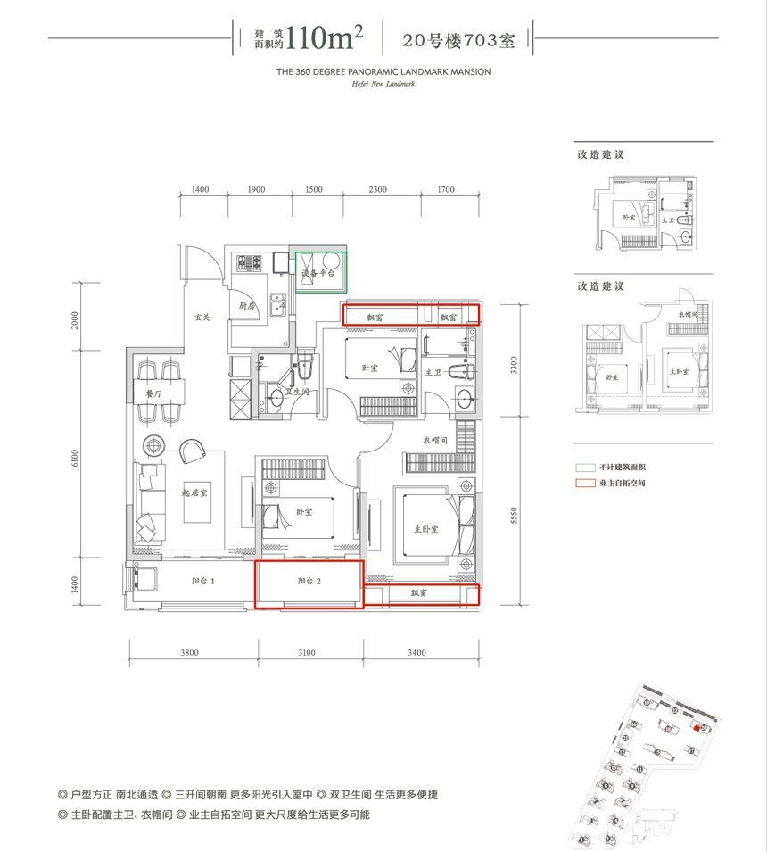 融创玖樟台20号楼703室3室2厅110平米