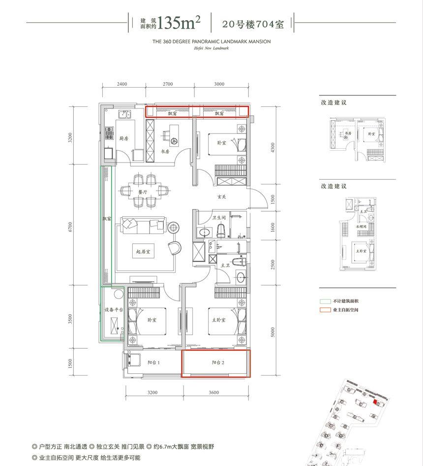 融创玖樟台20号楼704室4室2厅135平米