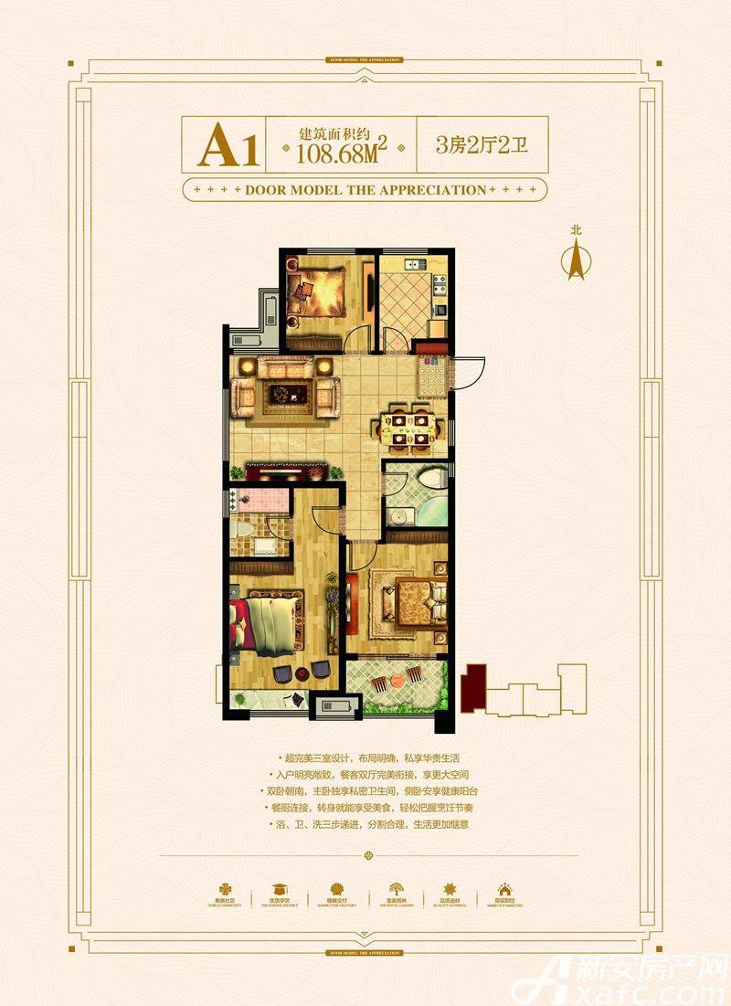 荣联尚东城A1户型3室2厅108.68平米