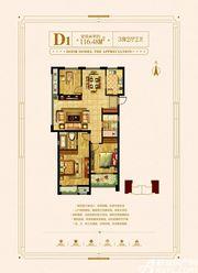 荣联尚东城D1户型3室2厅116.48㎡