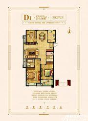 荣联尚东城D1户型3室2厅116.66㎡