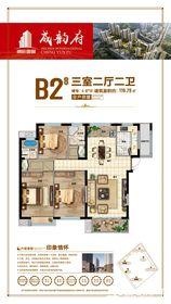 德辰成韵府B2户型3室2厅119.78㎡