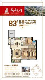 德辰成韵府B3户型3室2厅119.6㎡