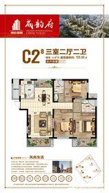 德辰成韵府C2户型3室2厅133.03㎡
