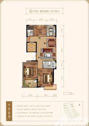 玉兰轩G1户型3室2厅109㎡