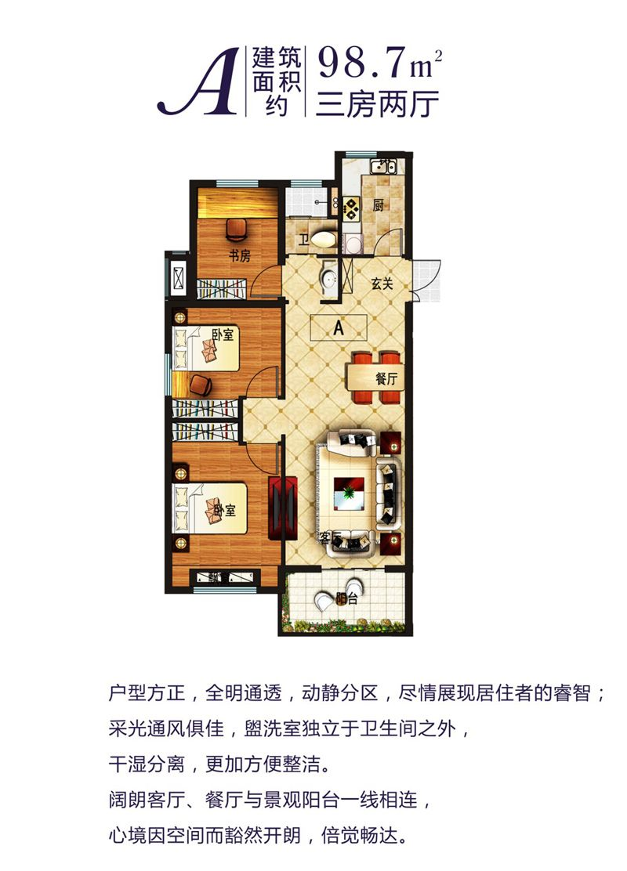 利辛佳源都市A户型3室2厅98.7平米
