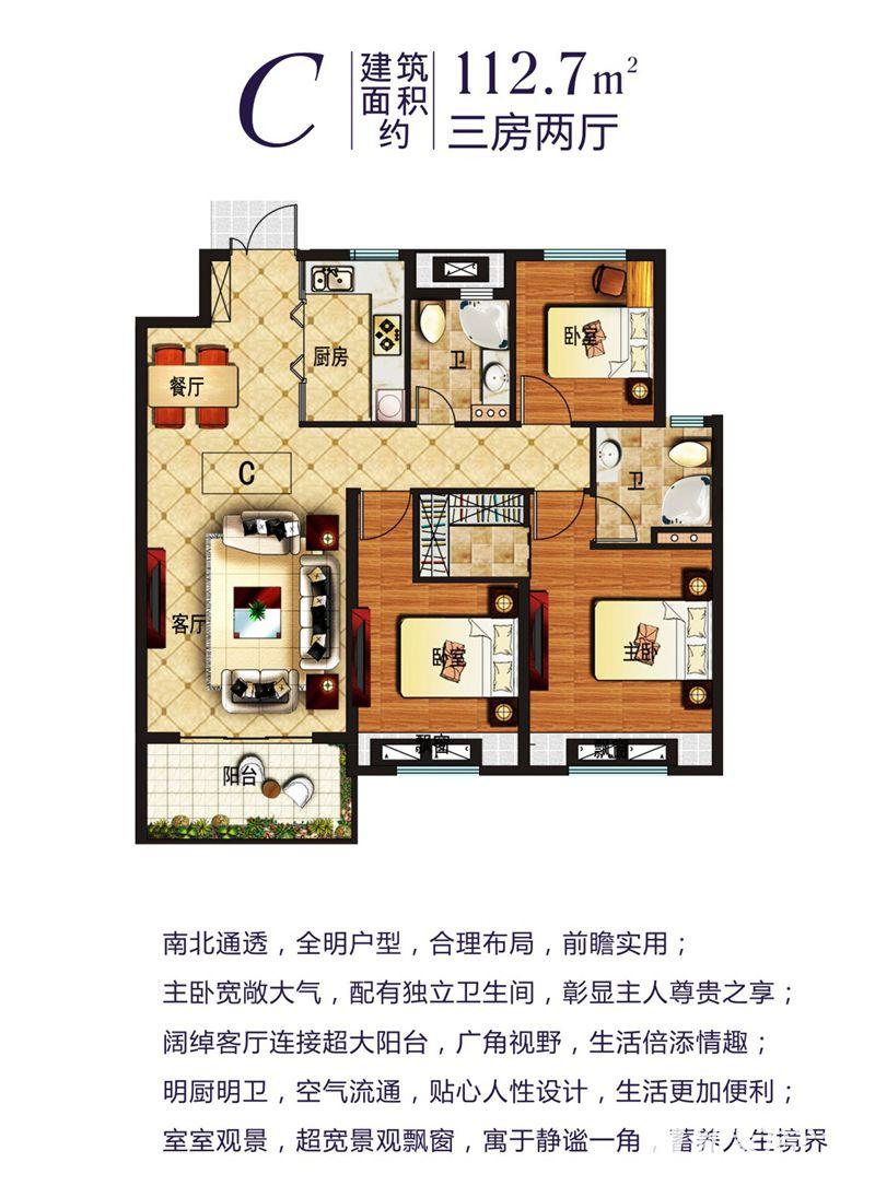 利辛佳源都市C户型3室2厅112.7平米