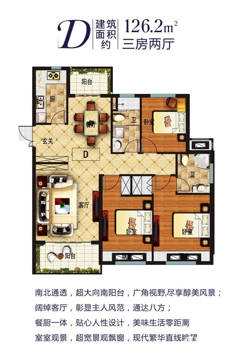 利辛佳源都市D户型3室2厅126.2平米