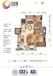 建投泊湾A3户型3室2厅132.79㎡