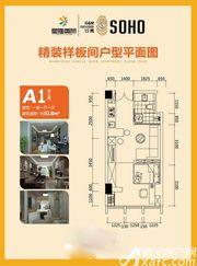 香溢梅溪精装样板间户型平面图A1型公寓1室1厅52.8㎡