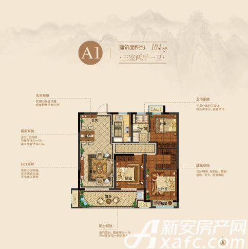 皖新原筑南府A1户型3室2厅104平米