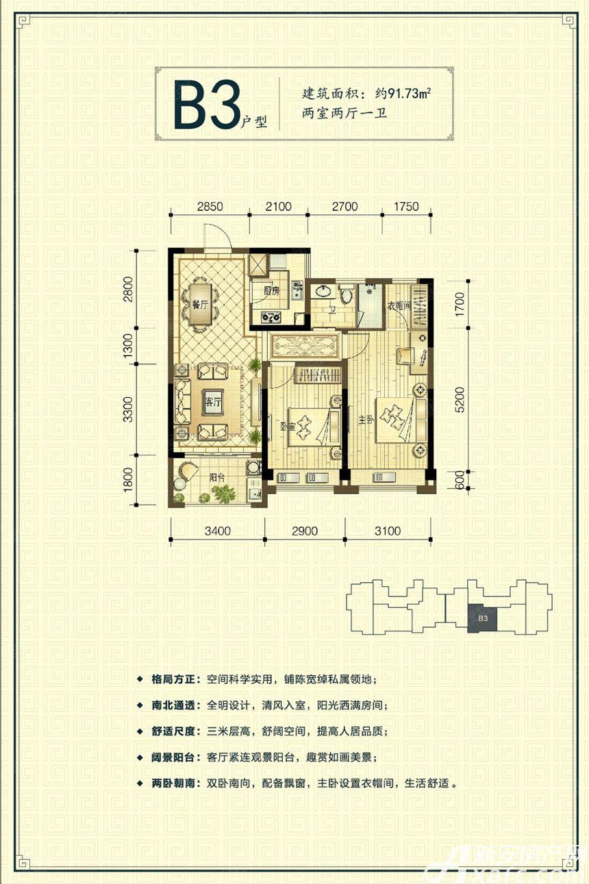 新安印象B32室2厅91.73平米