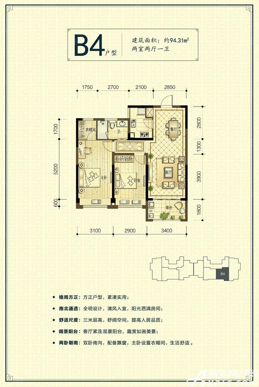新安印象B42室2厅94.31平米