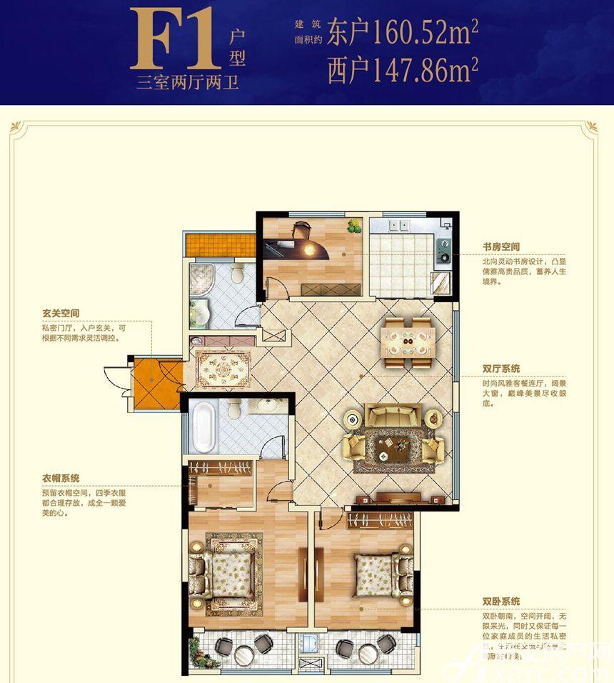 观湖名居三期F1户型3室2厅160.52平米