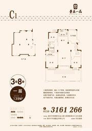 景臣一品C13室2厅139㎡