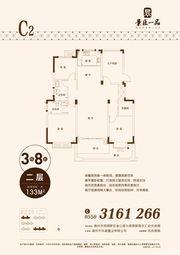 景臣一品C23室2厅133㎡