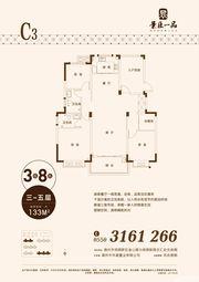 景臣一品C33室2厅133㎡