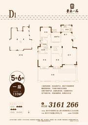 景臣一品D13室2厅133㎡