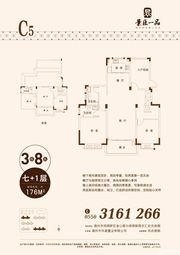 景臣一品C53室3厅176㎡